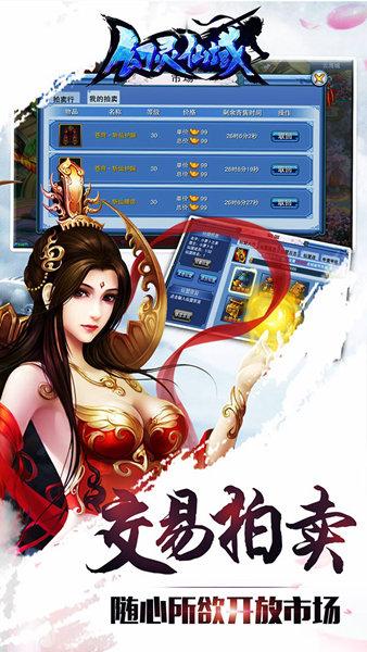 幻灵仙域软件截图1