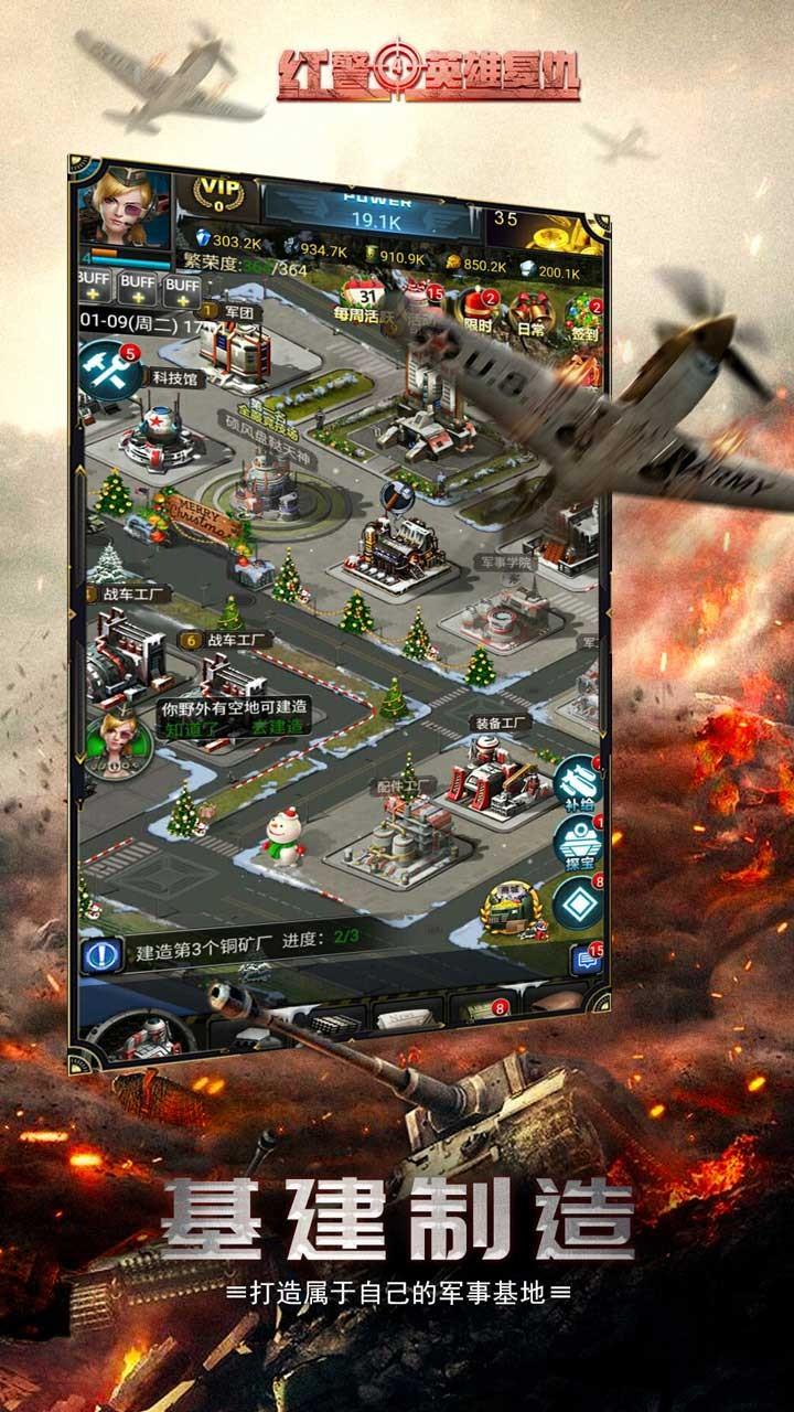 红警4-英雄复仇软件截图0