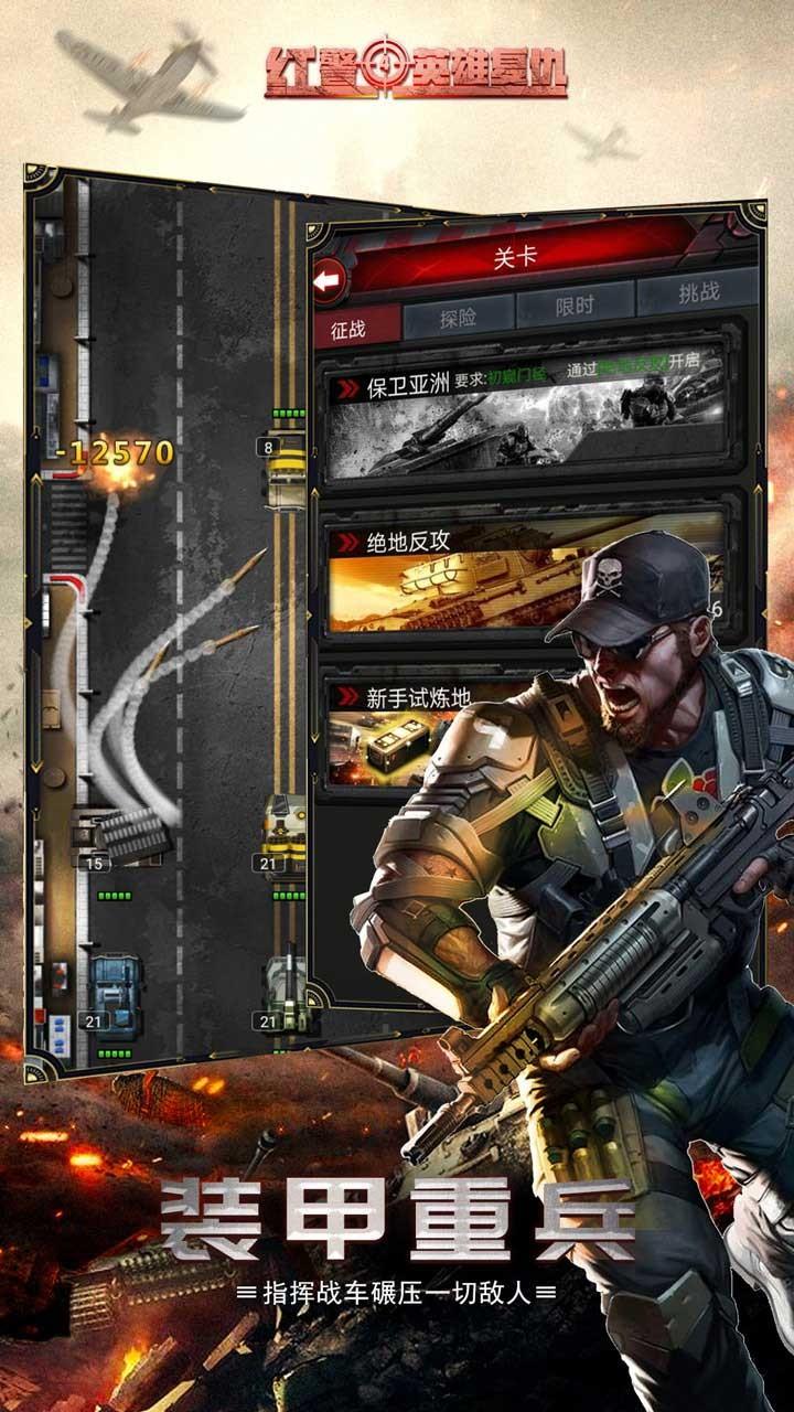 红警4-英雄复仇软件截图1