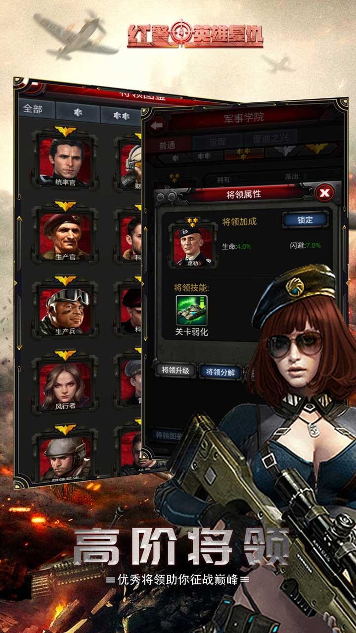 红警4-英雄复仇软件截图3