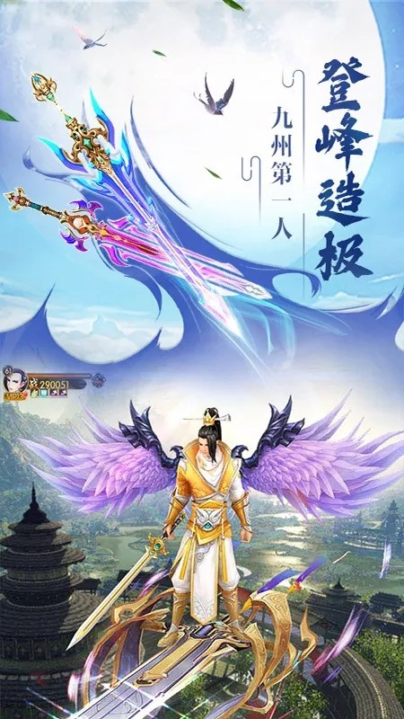 逍遥春秋BT(神仙版)
