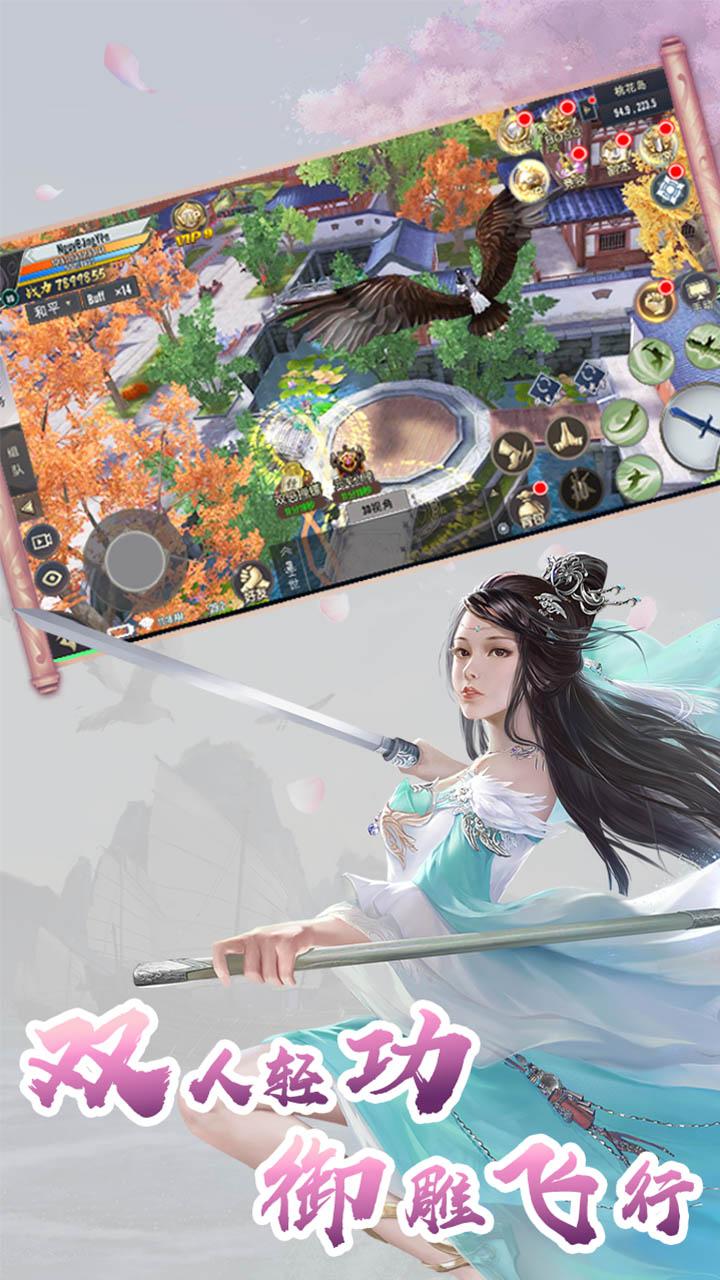 剑倚天下(倚天剑)软件截图4