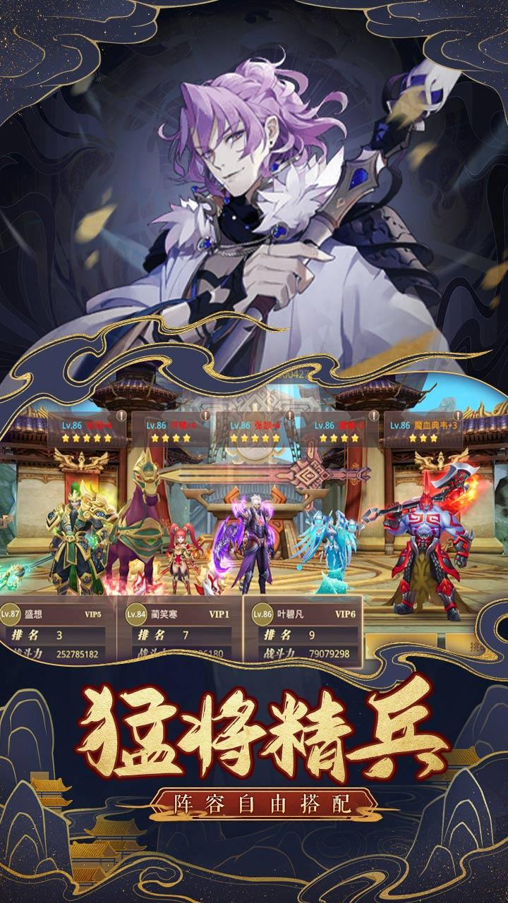 真·战三国-送赵云软件截图1