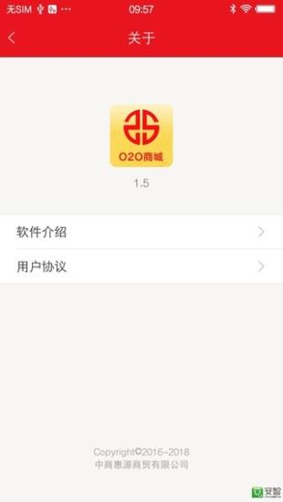 中商惠源O2O商城软件截图4