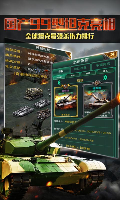 红警前线软件截图1