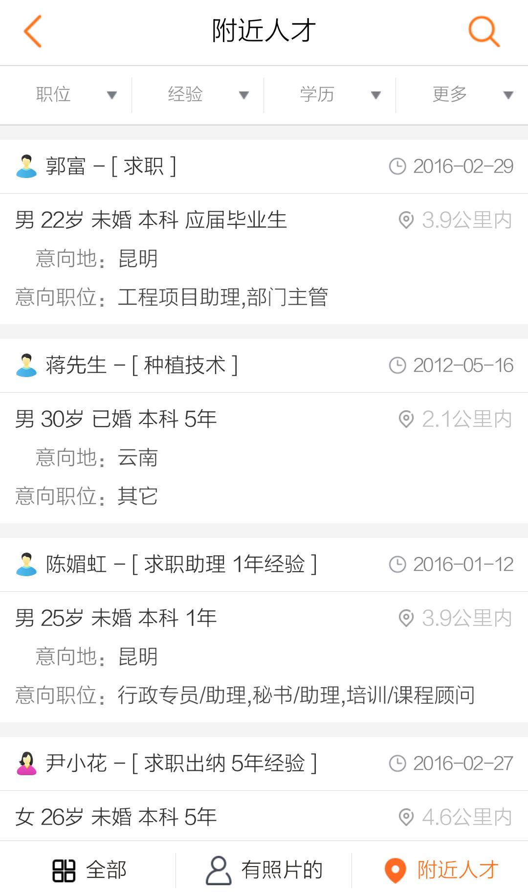 云南招聘网企业招聘版软件截图1