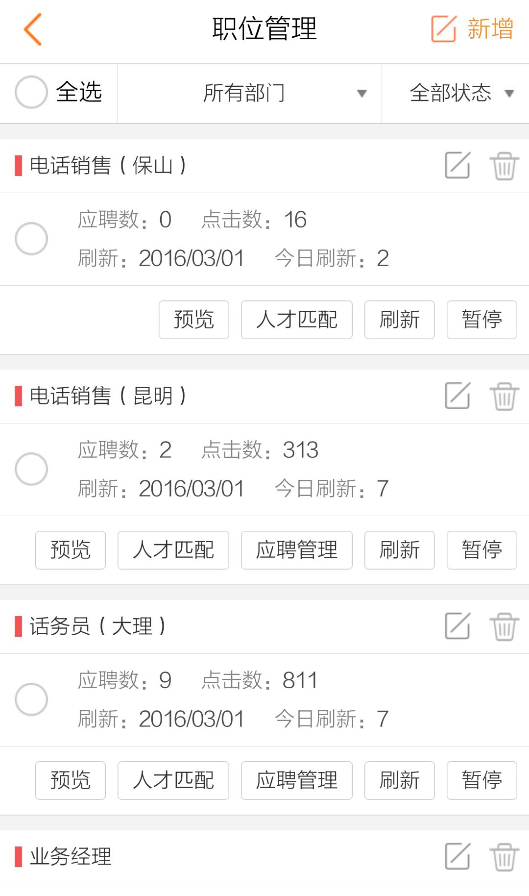 云南招聘网企业招聘版软件截图2