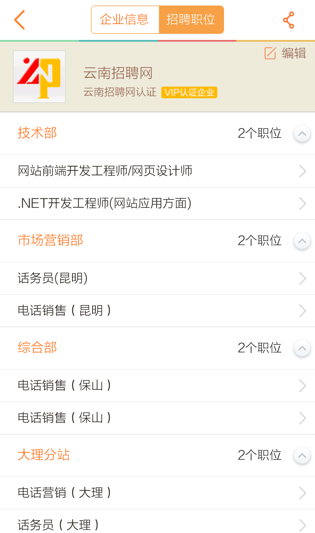 云南招聘网企业招聘版软件截图3