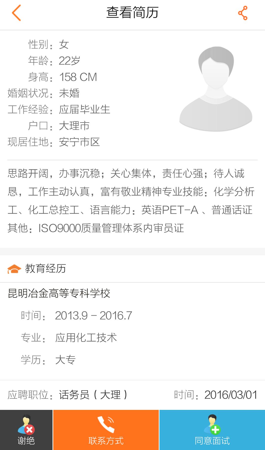 云南招聘网企业招聘版软件截图4