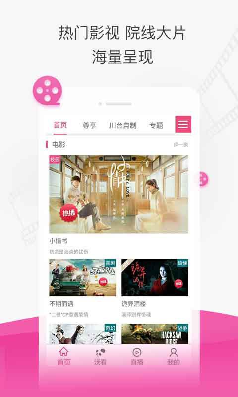 熊猫沃TV软件截图0