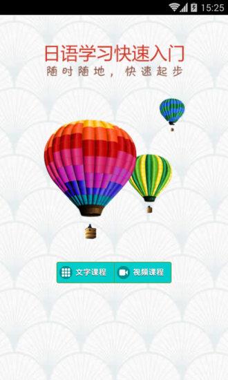 日语学习快速入门软件截图0