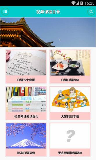 日语学习快速入门软件截图2