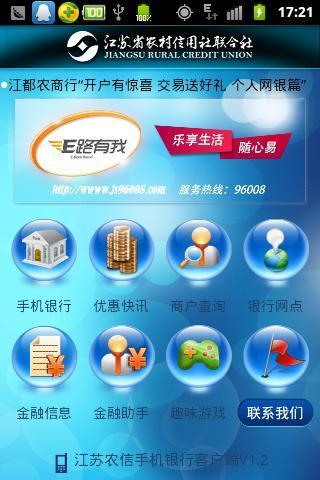 江苏农信软件截图2