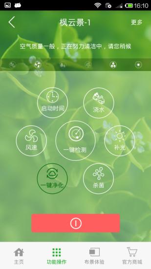 枫云景软件截图1