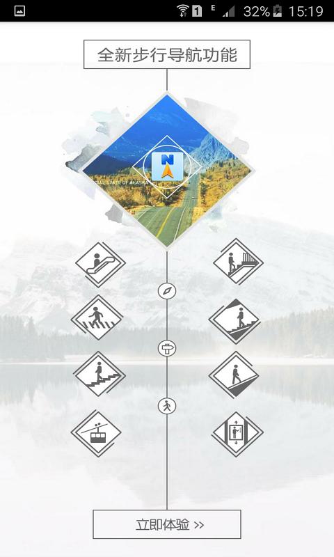 天翼导航软件截图2