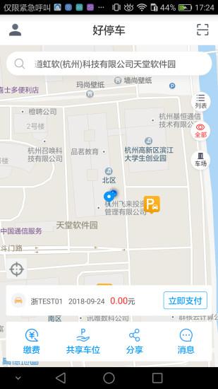 中国好停车软件截图1