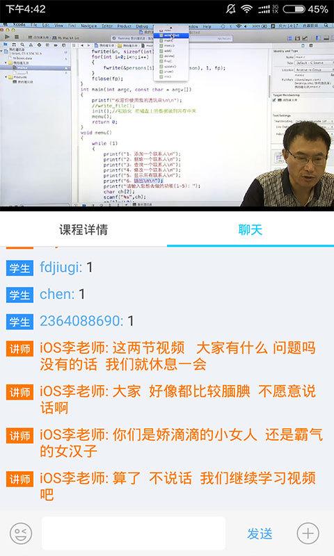 华谷教育软件截图2