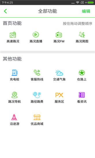 云南高速通软件截图3