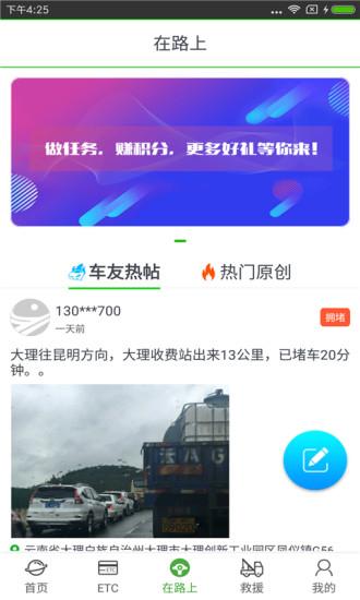 云南高速通软件截图2