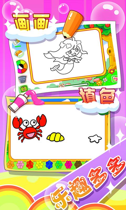 儿童宝宝学画画软件截图1