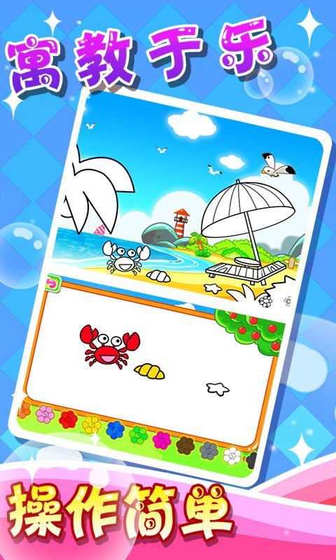 儿童宝宝学画画软件截图4