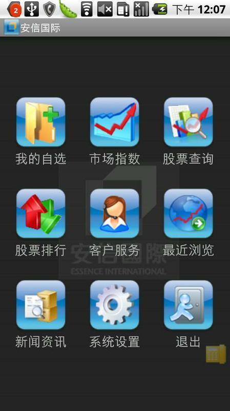 安信国际港股快车手机版软件截图2