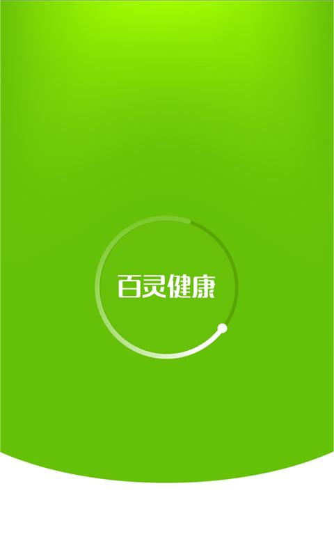 百灵健康软件截图0