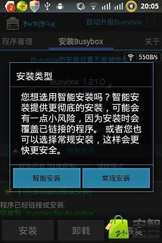 BusyBox(专业汉化版)软件截图4
