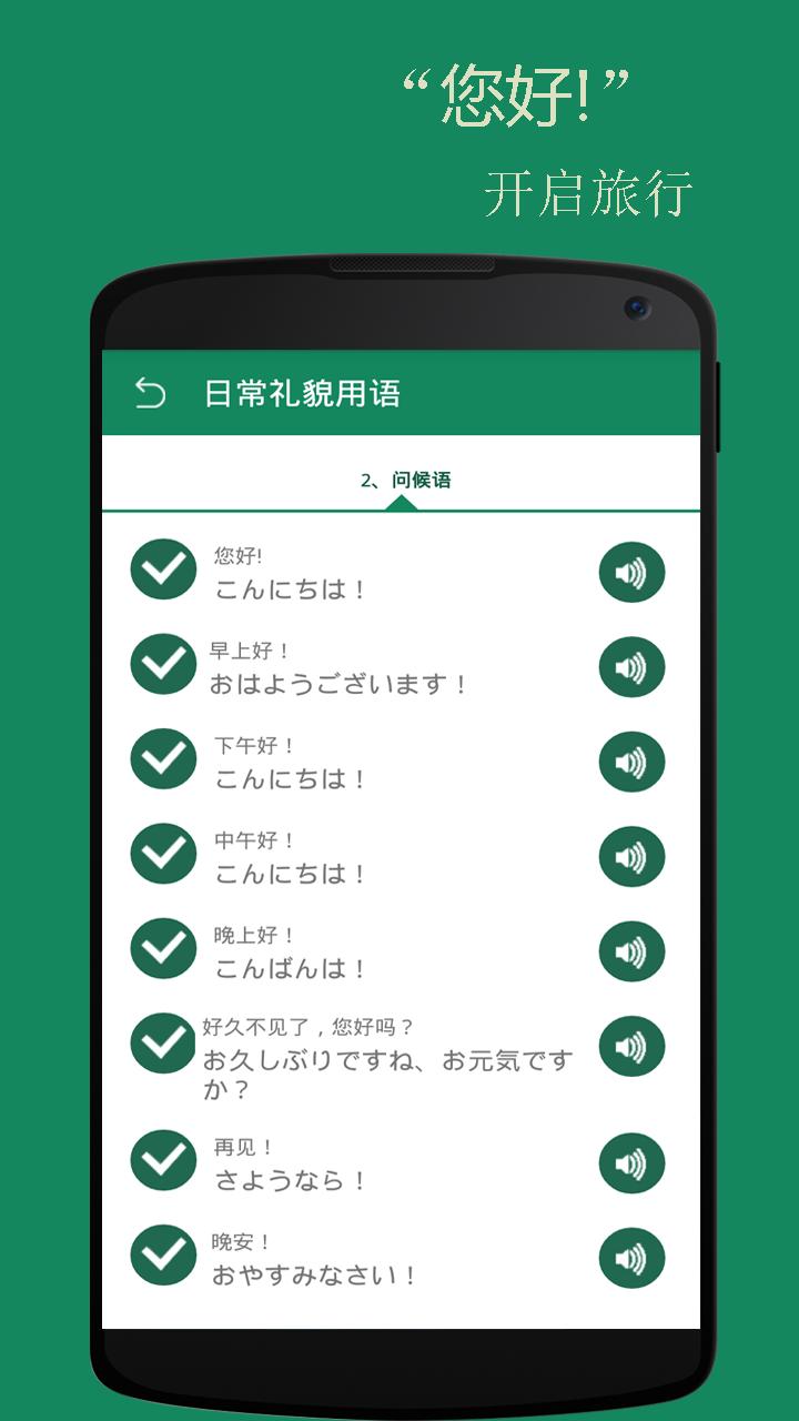基础日语口语软件截图3