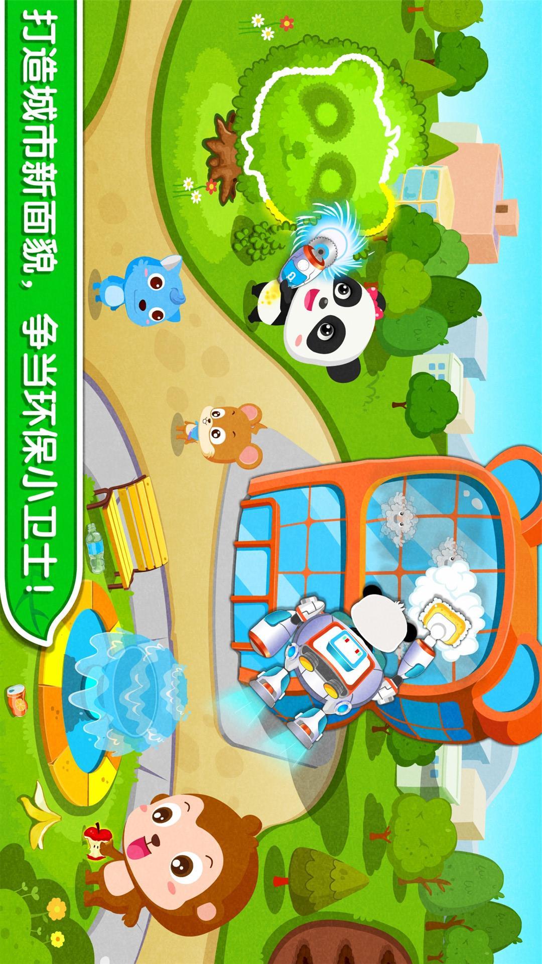 环保小宝宝软件截图1