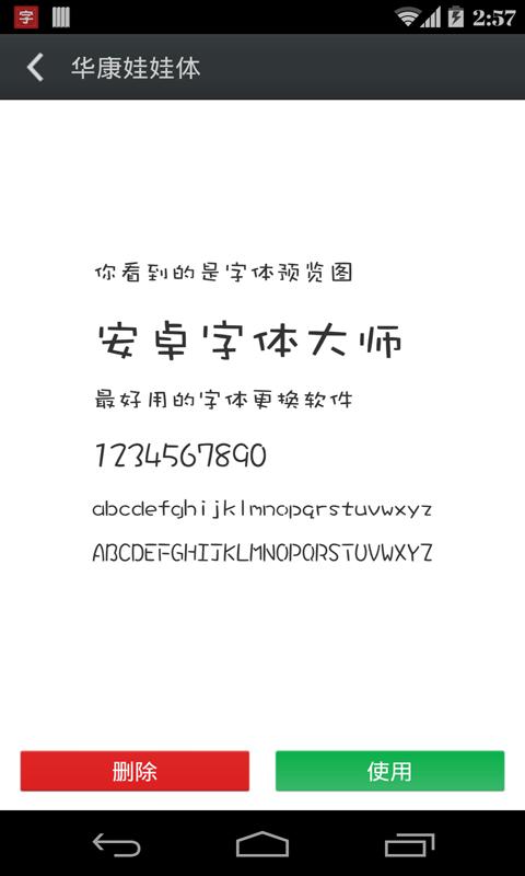 安卓字体大师软件截图2
