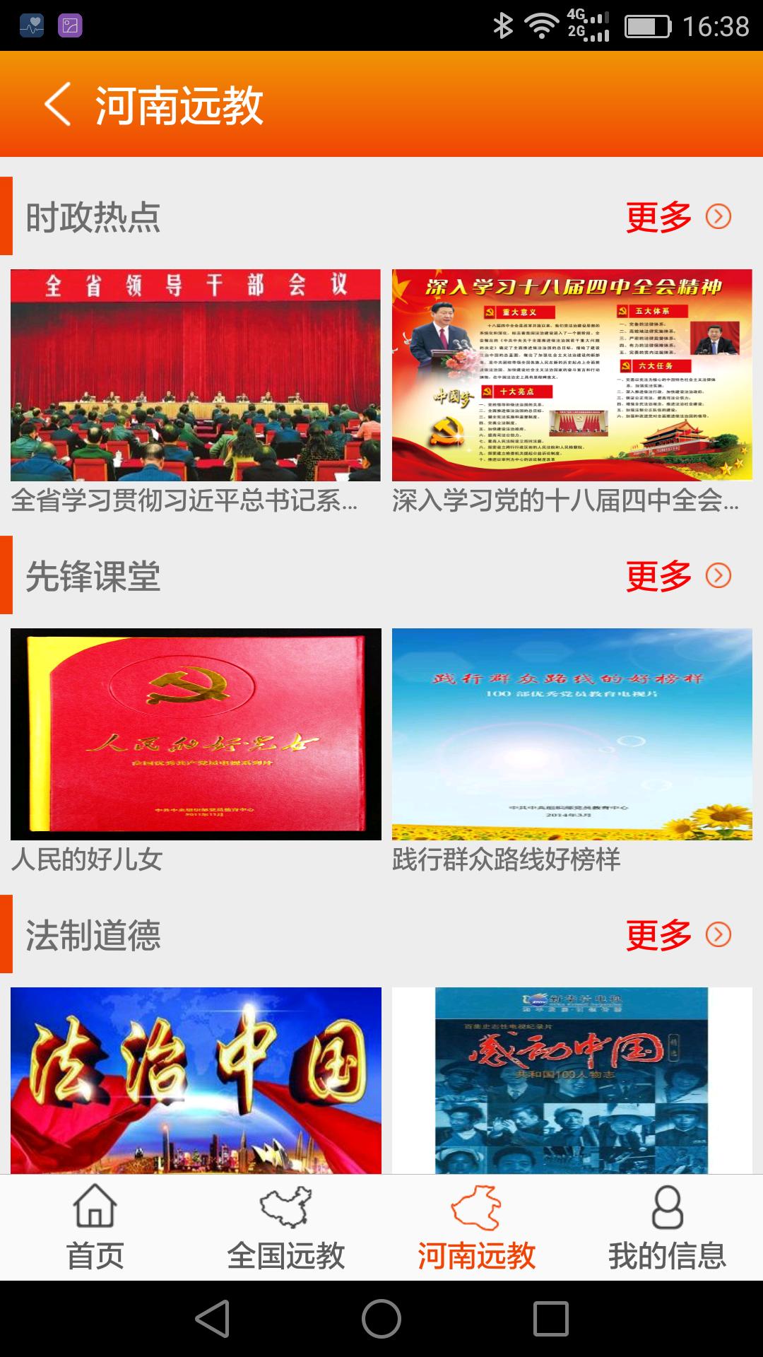 河南党员教育软件截图3