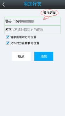 安晴手机定位软件截图3
