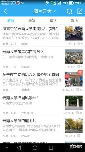 东陆风华论坛软件截图2