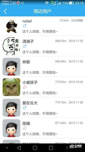 东陆风华论坛软件截图3