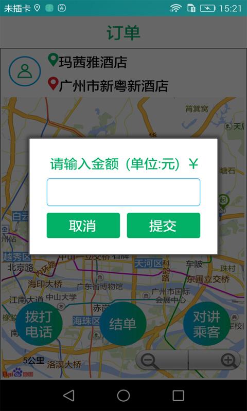 淄博约车司机端软件截图4