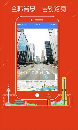 韩国地图软件截图1