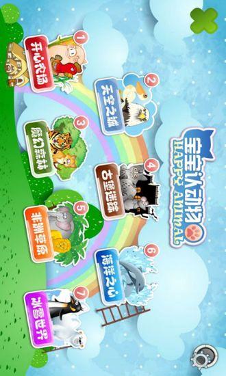 宝宝乐园动物篇软件截图2