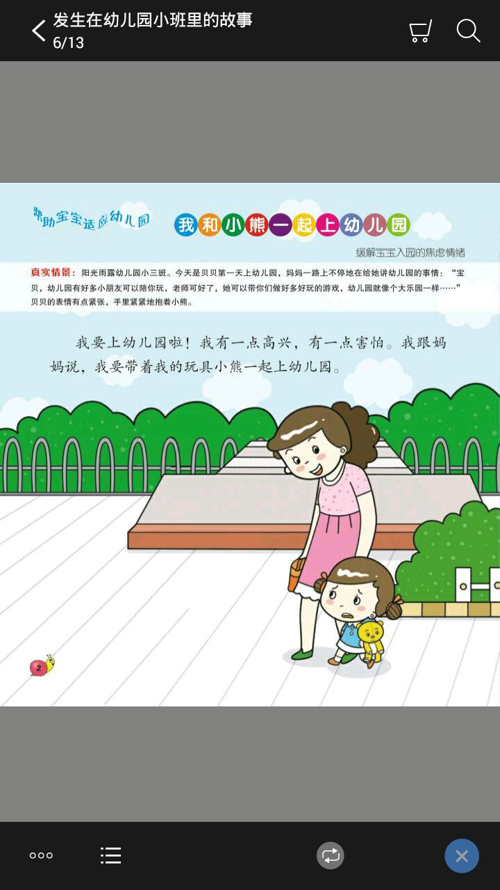幼儿园故事软件截图1