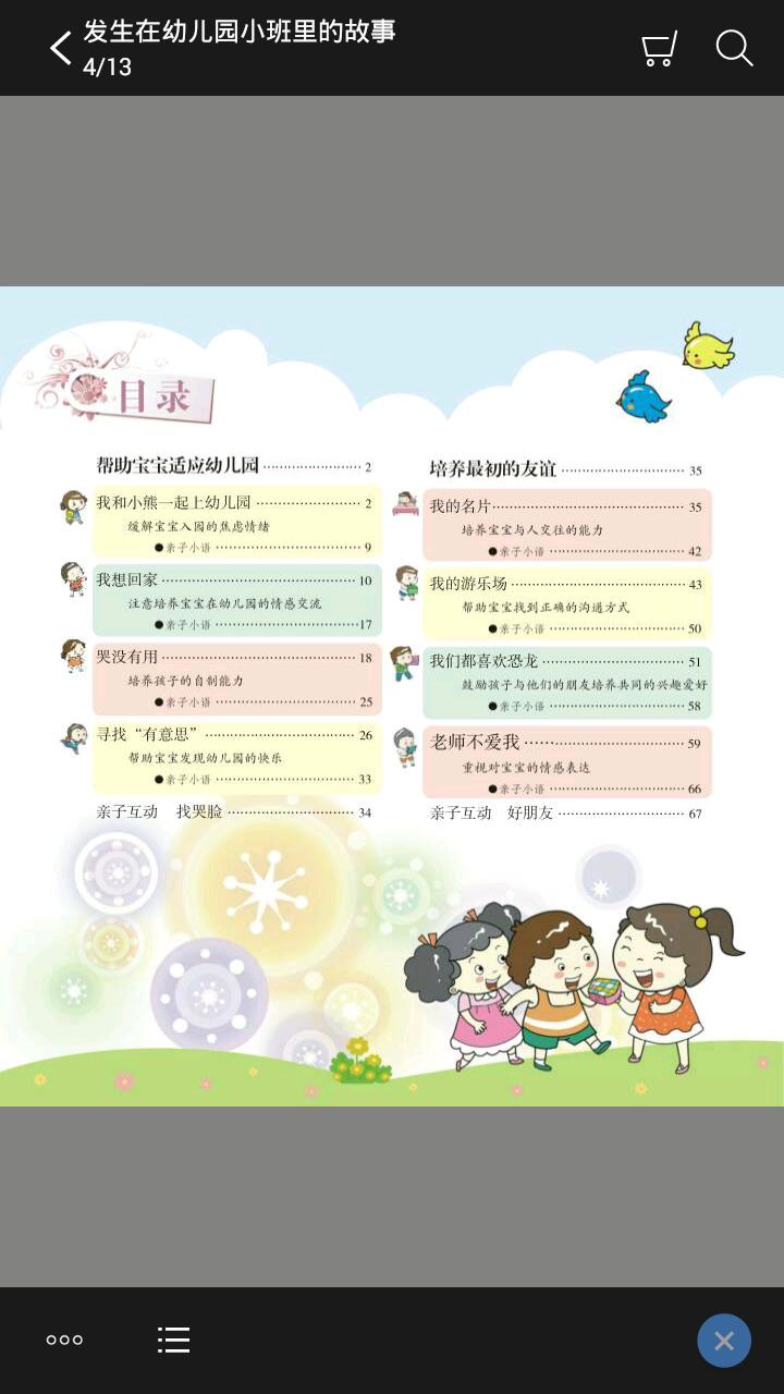 幼儿园故事软件截图2