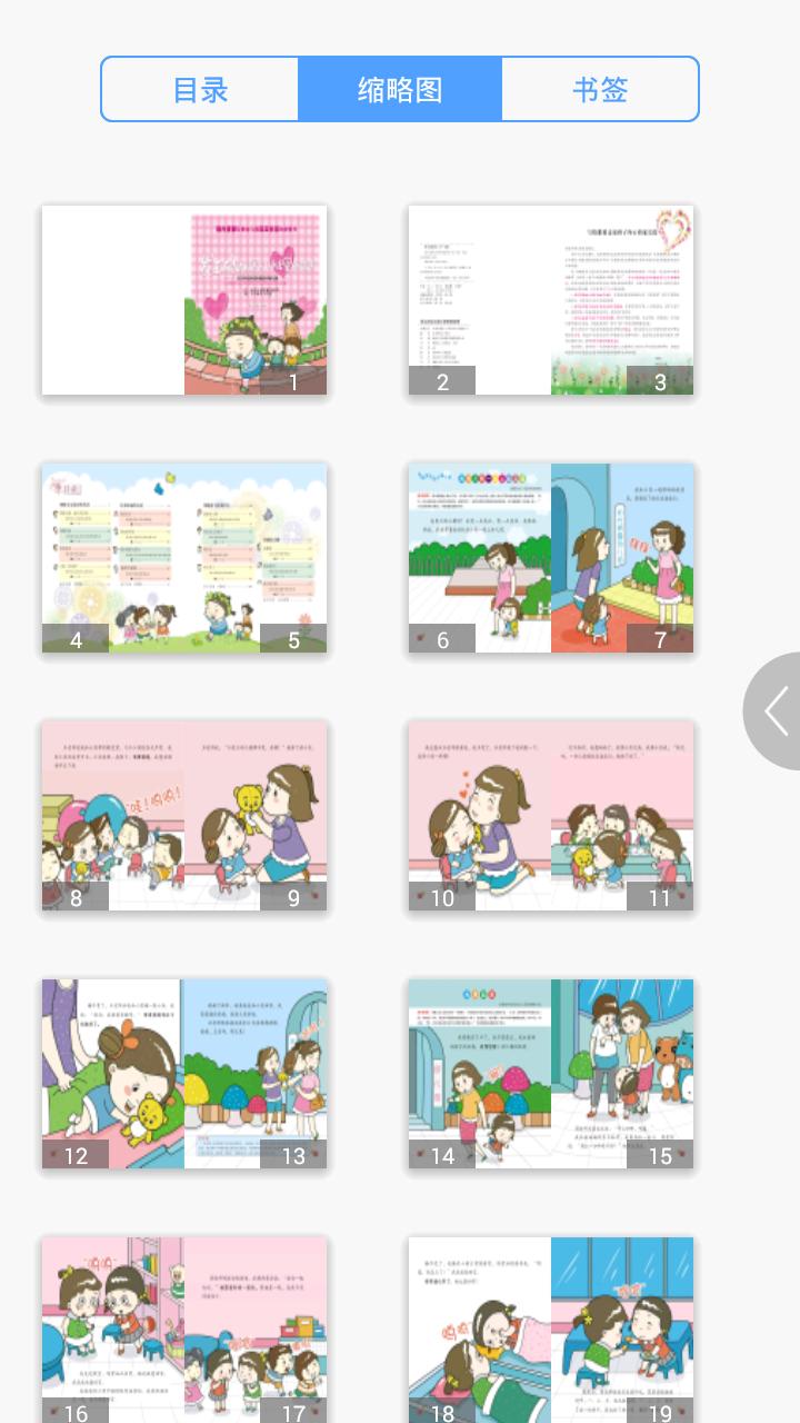 幼儿园故事软件截图3
