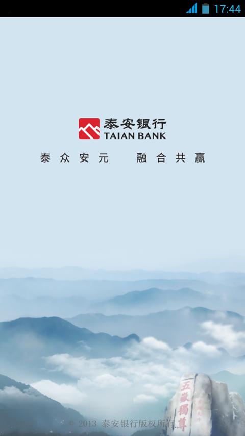 泰安银行软件截图0