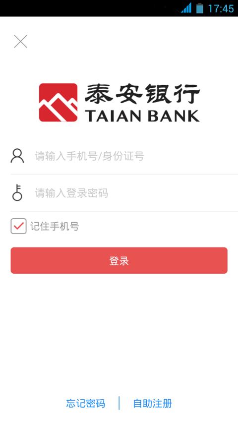 泰安银行软件截图2