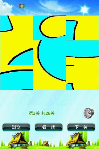 字母拼图儿童游戏软件截图1