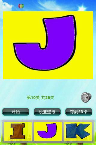 字母拼图儿童游戏软件截图3