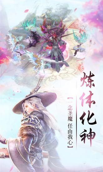 仙界幻世录:仙侠修仙手游软件截图3