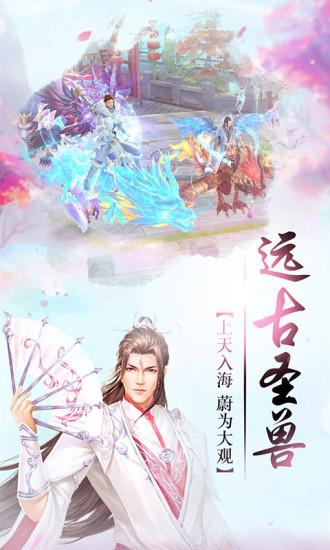 仙界幻世录:仙侠修仙手游软件截图4