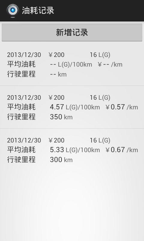 木头人行车记录仪软件截图4