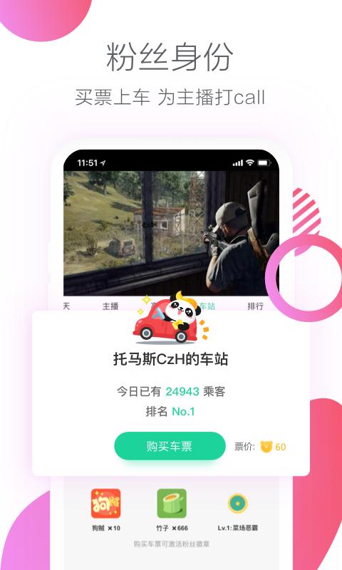 熊猫直播软件截图1