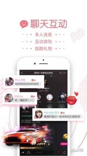 声恋FM App软件截图2